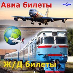 Авиа- и ж/д билеты Радищево