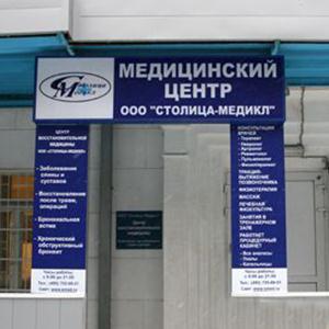 Медицинские центры Радищево