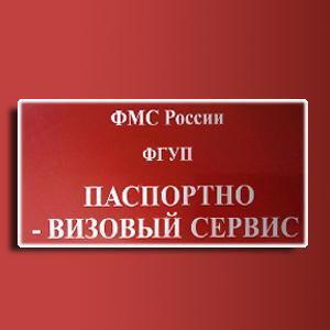 Паспортно-визовые службы Радищево