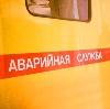 Аварийные службы в Радищево