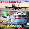 Авиа- и ж/д билеты в Радищево