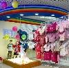 Детские магазины в Радищево