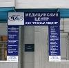 Медицинские центры в Радищево