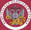 Налоговые инспекции, службы в Радищево