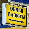 Обмен валют в Радищево