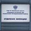 Отделения полиции в Радищево