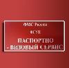 Паспортно-визовые службы в Радищево