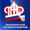 Пенсионные фонды в Радищево