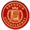 Военкоматы, комиссариаты в Радищево