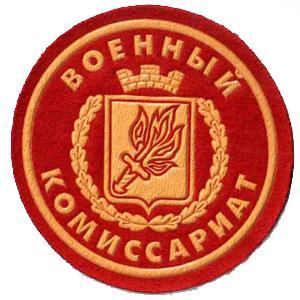 Военкоматы, комиссариаты Радищево